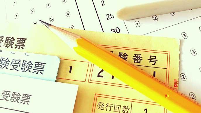 資格試験の受験票とテスト