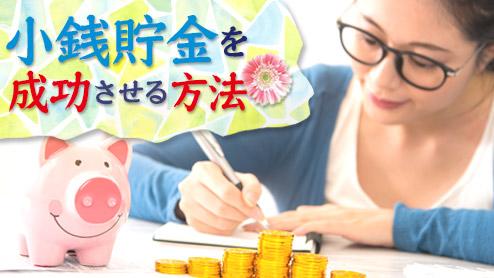 小銭貯金を成功させる方法・家族みんなで続けるコツ
