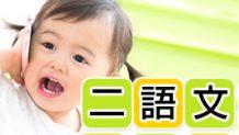 二語文とは?言葉の発達を高めるためにママができること