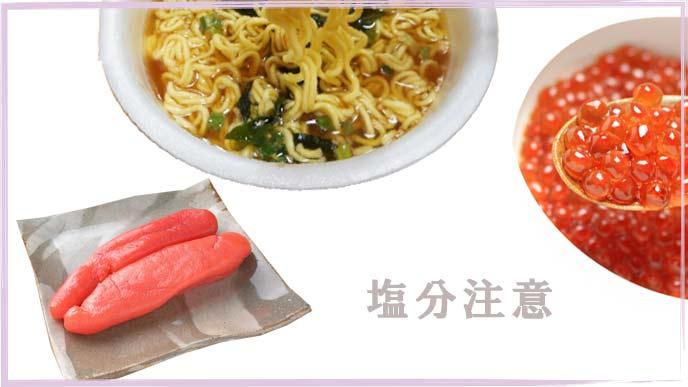 いくら、明太子、カップ麺