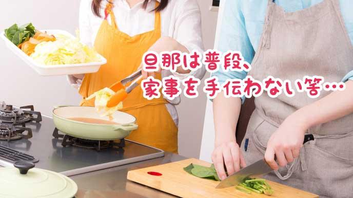キッチンで料理を作る夫婦