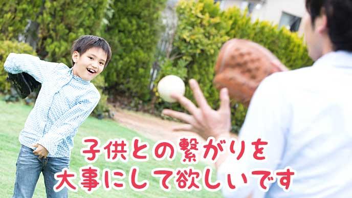 公園で子供とキャッチボールをしている父親
