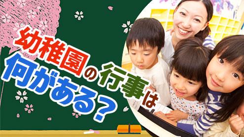 幼稚園の行事は何がある?季節別の行事カレンダー!