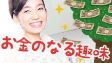 お金になる趣味で主婦が楽しみながら稼ぐコツ