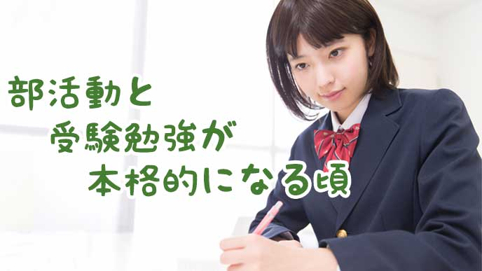 受験勉強をしている女子高生