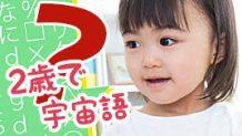 2歳で宇宙語ばかり…いつまで続く?上手な対応法はコレ