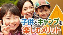 子供とキャンプを楽しもう!自然体験で子供の成長に期待!