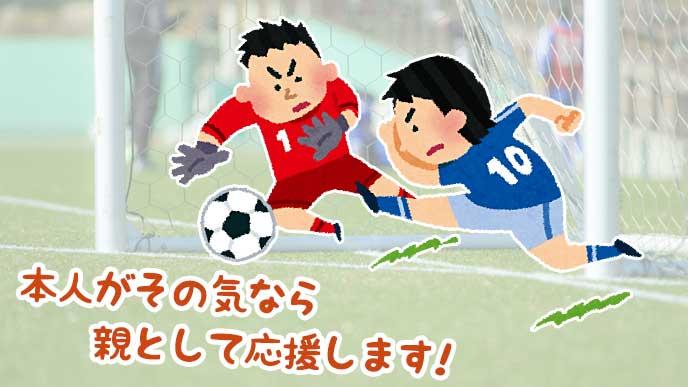 シュートを決めるサッカー選手のイラスト