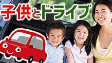 子供がドライブを楽しむ方法!遊びやグッズを取り入れよう