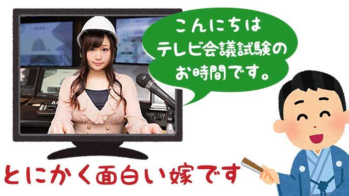 テレビの画面に映っている女性と落語家の男性のイラスト