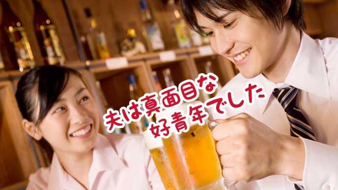 ビールで乾杯している男と女