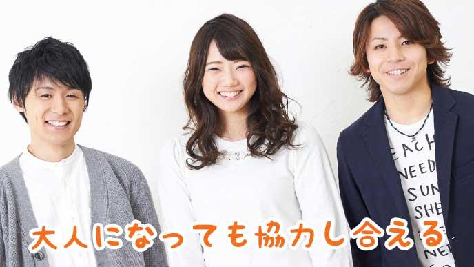 ニッコリ微笑んでいる三人の男女