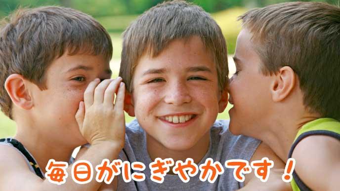 仲良くひそひそ話をしている三人の男の子達