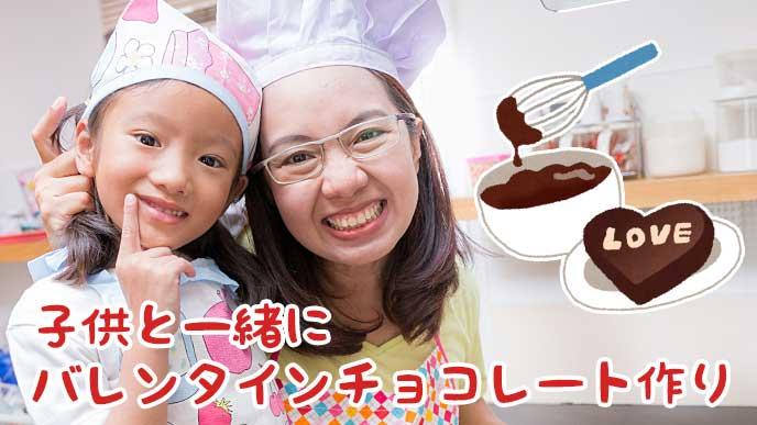手作りチョコレートのイラストとコック帽をかぶっている母と娘