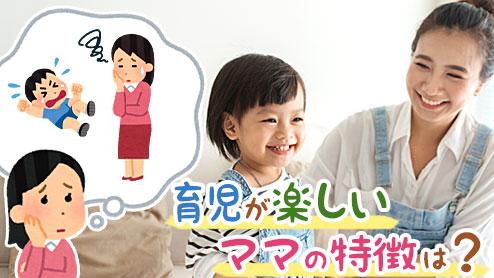 育児が楽しいと思えないママと楽しめる母親の特徴