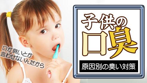 子供の口臭が気になる!原因別に口の臭い対策をしよう!