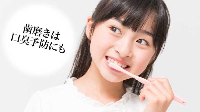 歯磨きをしている女の子