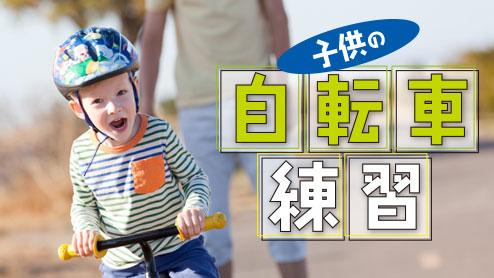 子供の自転車練習はいつからはじめる?親が教えるコツ