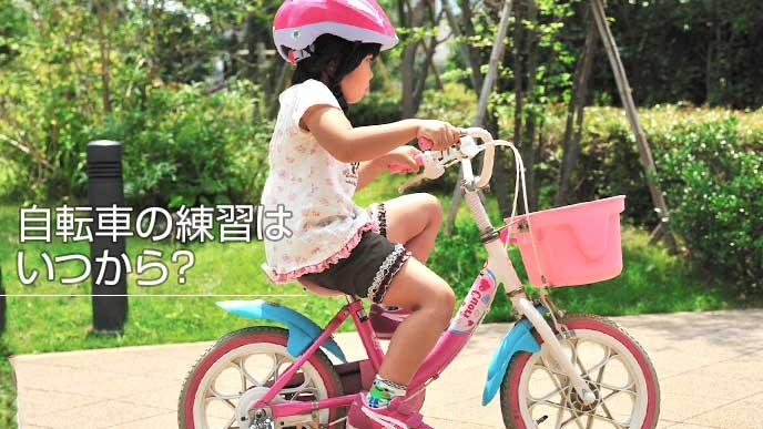 自転車の練習をしている小学生の女の子