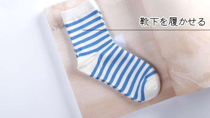 袋から出した子供用の靴下