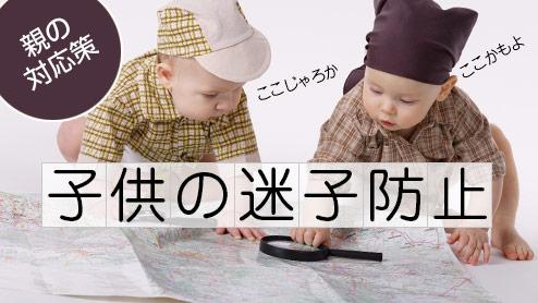 子供が迷子になる前に防止を!今からできる親の対応策