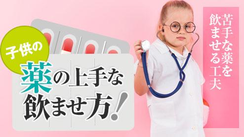 子供の薬の飲ませ方のコツはコレ!苦手な薬を飲ませる工夫