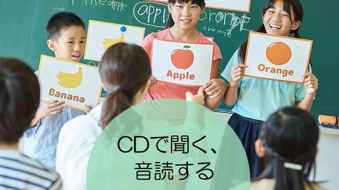 小学校で英語の授業