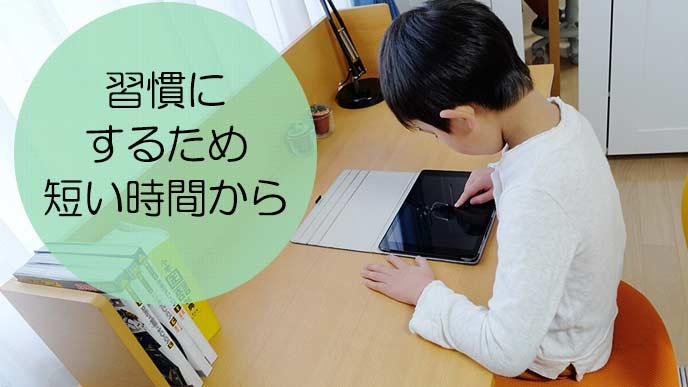 タブレットで勉強する小学生