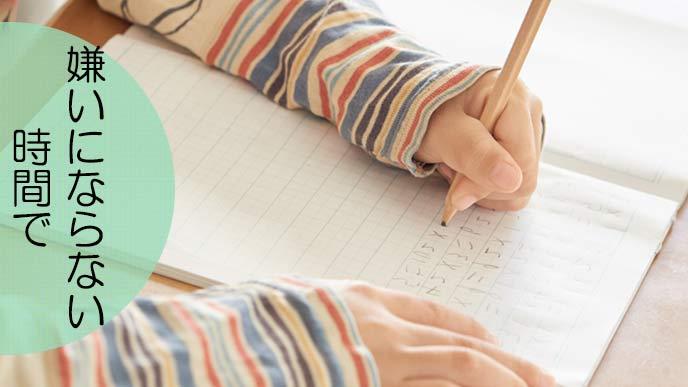 文字を書く小学一年生