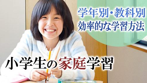 小学生の家庭学習の学年別・教科別のおすすめ方法