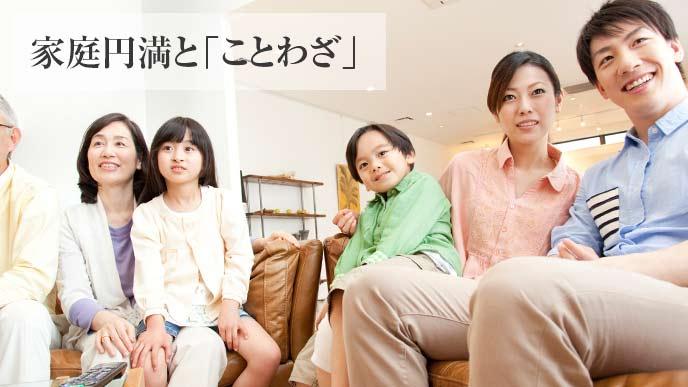 ソファーに座っている家族の集合写真
