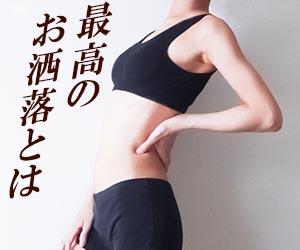 スリムな体型の女性
