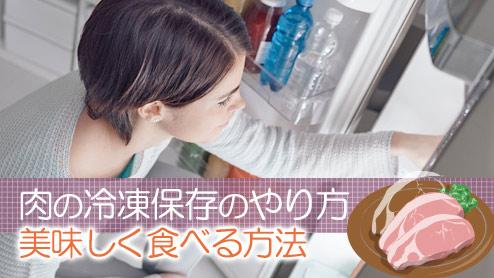 肉の冷凍保存のやり方!味を損なわず美味しく食べる方法