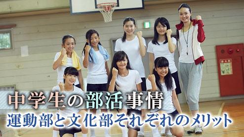 中学生の部活事情・運動部と文化部それぞれのメリット