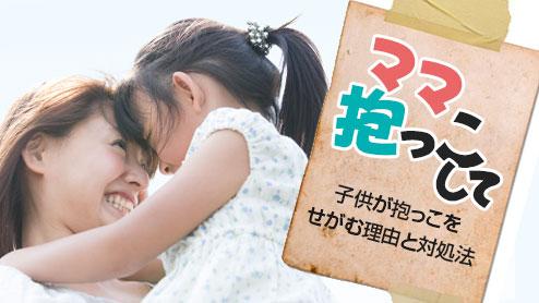ママ抱っこ!子供が抱っこしてとせがむときの対処法