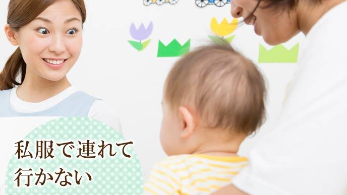 赤ちゃんを私服で土曜保育に連れて行く母親