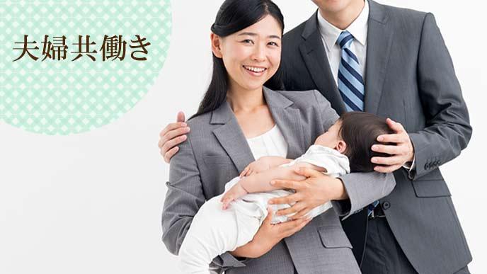 夫婦共働きで赤ちゃんを抱えている