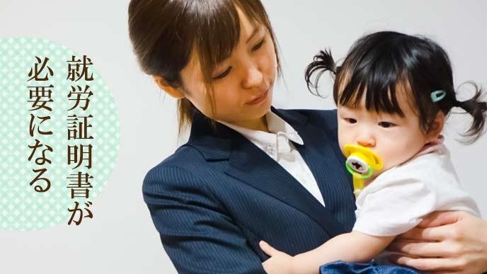 スーツ姿で子供を抱きあげる女性