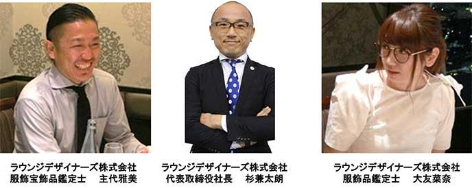 ラウンジデザイナーズ株式会社の宝飾品鑑定士たち