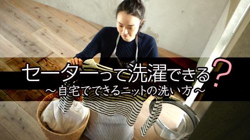 セーターって洗濯できる?自宅でできるニットの洗い方