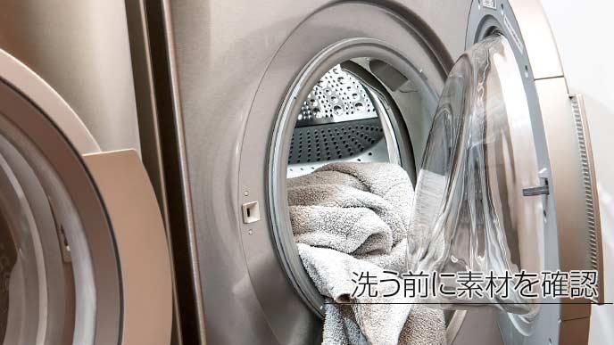 洗濯機の中に入れられた洗濯物
