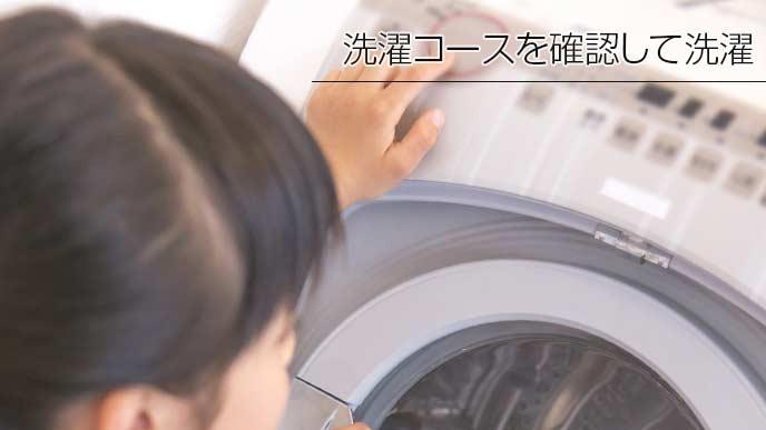 洗濯機のコースを選択している子供