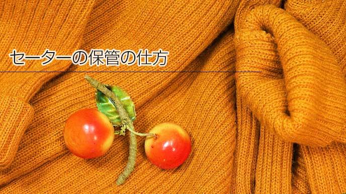 オレンジ色のセーター