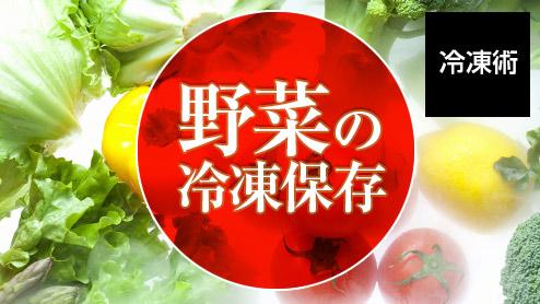 野菜を冷凍保存!解凍しても美味しく食べられる冷凍術