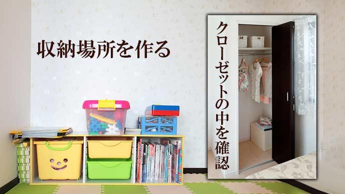 子供部屋の整理ボックスとクローゼット