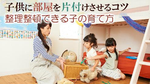 子供に部屋を片付けさせるコツ・整理整頓できる子の育て方