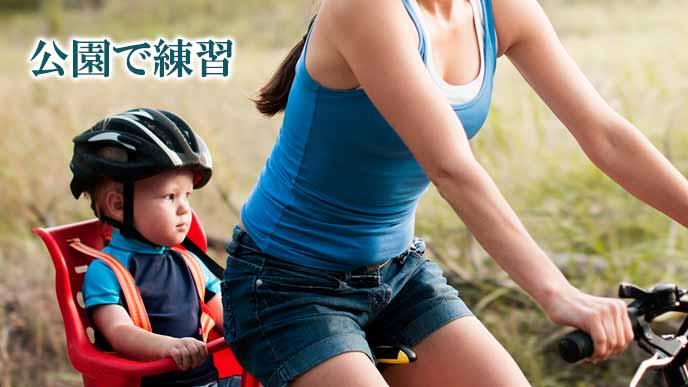 公園で二人乗りの練習する母親