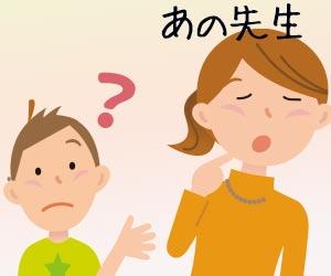 先生に対する親の態度を疑問に思う子供