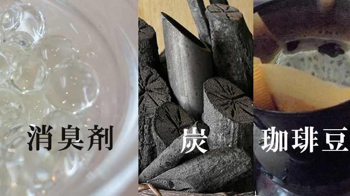消臭剤と炭とコーヒー豆