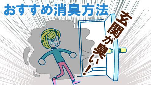 玄関が臭い!おすすめ消臭方法でニオイ対策をしよう!